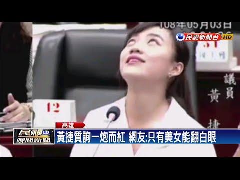 真懂自經區? 韓國瑜跳針「發大財」議員翻白眼-民視新聞