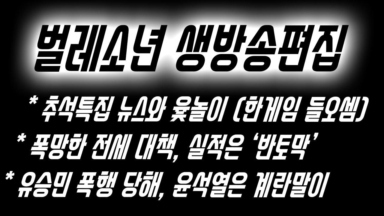 [9.20 BBTV] 추석특집 뉴스와 윷놀이 (한게임 들오셈) * 폭망한 전세 대책, 실적은 '반토막'* 유승민 폭행 당해, 윤석열은 계란말이