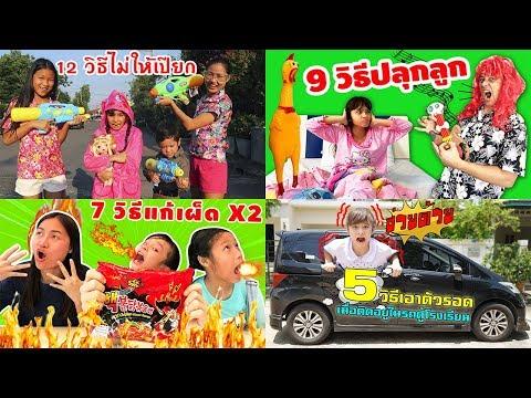 รวมคลิป 7 วิธีเด็ดๆ 12 วิธีไม่ให้เปียก 9 วิธีปลุกลูกไปโรงเรียน 7 วิธีแก้เผ็ด 5 วิธีเอาตัวรอดติดรถตู้