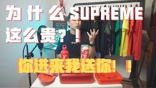Supreme為什麽這麽貴?!!?看影片送你SUPREME!