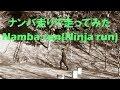 【走り方革命】ナンバ走りで走ってみた Namba run / Ninja run (running without swinging arms)