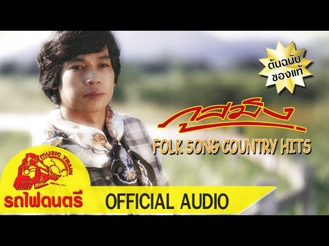 folk song country hits - ภูสมิง [ OFFICIAL AUDIO ]