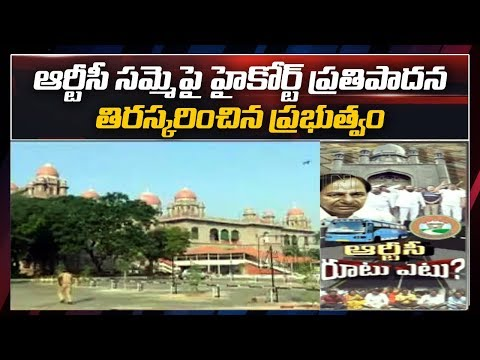 Telangana High Court To Hear Over TSRTC Strike Soon | ABN Telugu teluguvoice