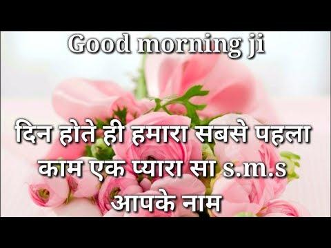 Din Hote Hi Hamara Sabhse Pehla Kam ... | Good Morning Shayari | Good Morning Video