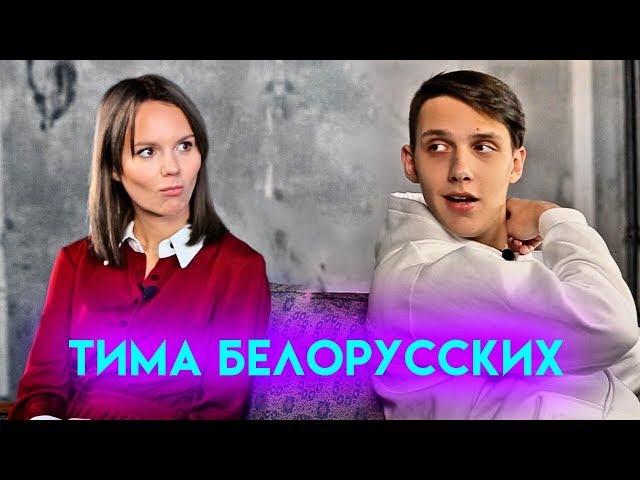 Его девушка, Мокрые кроссы, Макс Корж — первое большое интервью   Тима Белорусских