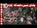 Blast In Peshawar 5 People Died  - Headlines 10 AM - 11 May 2018 - Express News