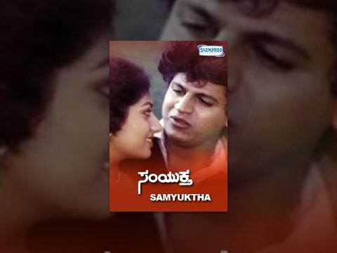 Kannada Movies Full | Samyuktha Kannada Movies Full | Kannada Movies |  Shivarajkumar, Balaraj