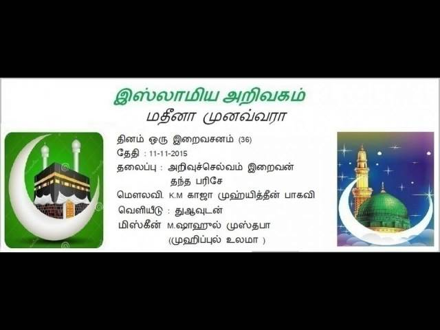 36 - அறிவுச்செல்வம் இறைவன் தந்த பரிசே 11-11-2015