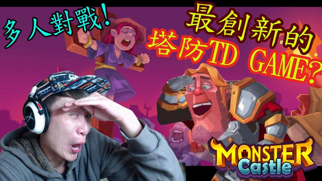 Monster Castle:玩過最創新RPG風格的「多人對戰塔防」TD Game! - YouTube