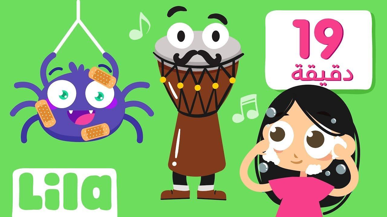 عنكبوت النونو عدة أغاني للاطفال بالعربي من ليلا تيفي Youtube