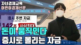 우리아이 경제교육 아이코노미 - 돈이 움직인다~ ($영…