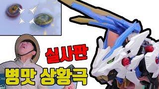 초Z 실사판 병맛 상황극 ㅋㅋㅋ조이드 와일드 라이거 드디어 출시함!! [대문밖장난감]