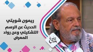 ريمون شويتي - الحديث عن الرسم التشكيلي وعن رواد المعرض