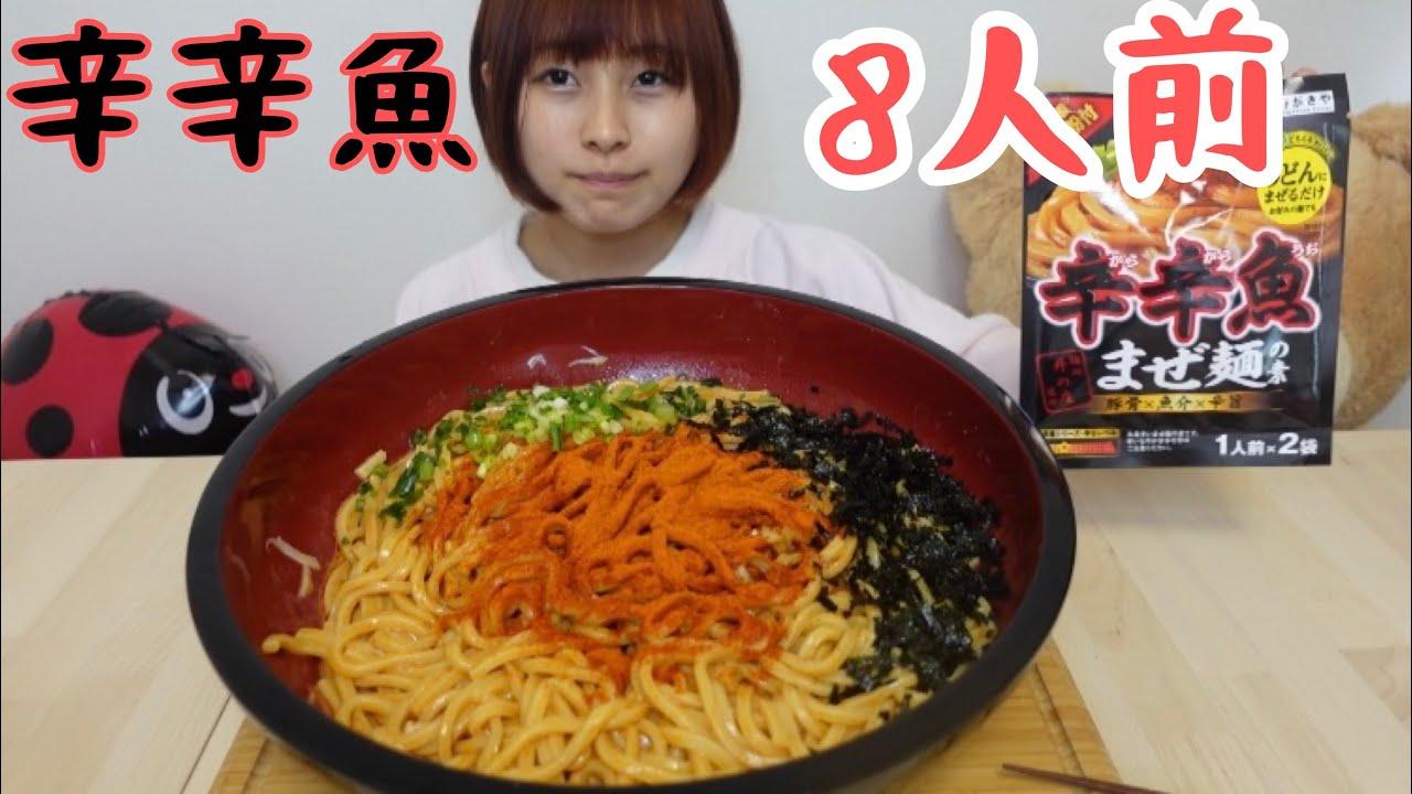 【大食い】【辛辛魚】8人前冷たい混ぜ麺🐟