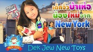 เด็กจิ๋วบ้าเห่อ รีวิวจาก New York ตุ๊กตา Disney ที่เพิ่งได้มาใหม่