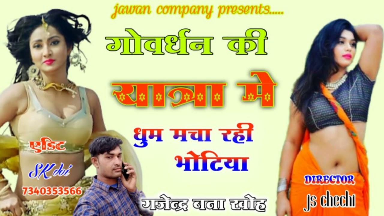 गोर्वधन की यात्रा म धुम मचा रही भोटिया Singer Gajendra Banaa KOh अब बजेगा हर यात्रा म यह रसिया 2021