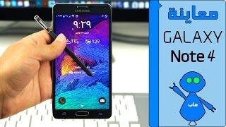 Galaxy Note 4 Review - معاينة مفصلة جالكسي نوت ٤