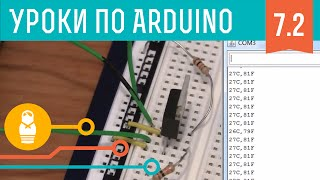 Видеоуроки по Arduino. I2C и processing (7-я серия, ч2)