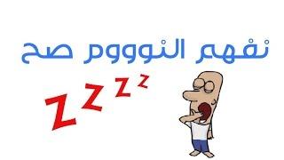 102 كم ساعة لازم ننام وليش؟ How much sleep do you actually need