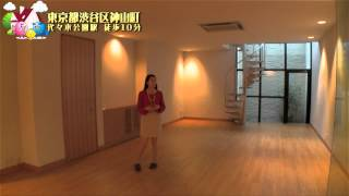 【東京・豪邸】高級住宅街渋谷区神山町の大型邸宅リポート