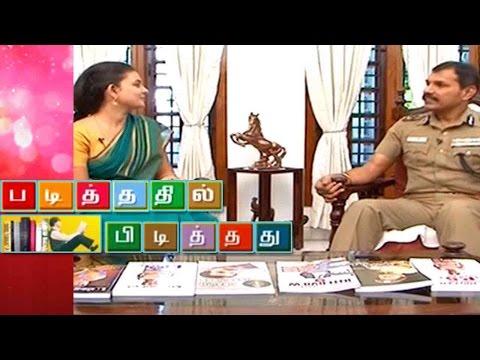 Padithathil Pidithathu - IPS officer Shailendra Babu | 02 Apr 2017