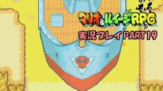 PART19「砂漠の上の船 ヴィンテージ号」【マリオ&ルイージRPG】実況プレイ thumbnail