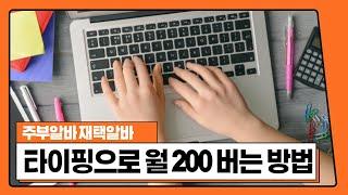 40대주부일자리 타이핑알바로 월200만원 벌기