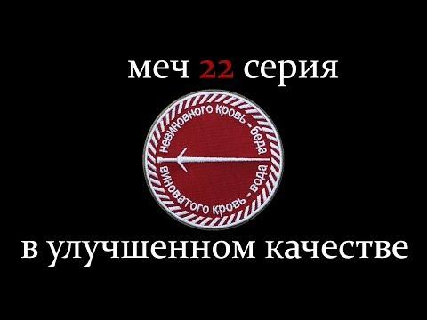 Сериал Меч 1 сезон 22 серия HD 1080