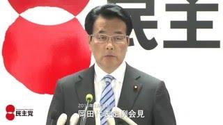 民主党・岡田代表定例会見 2016年3月25日