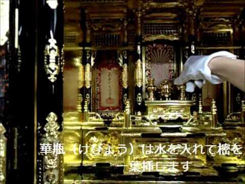 真宗大谷派の仏具の飾り方~1~ご本尊様の掛け軸を掛ける。