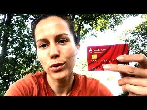 Как я зарабатываю деньги на кредитной карте Альфа Банка 100 дней без процентов