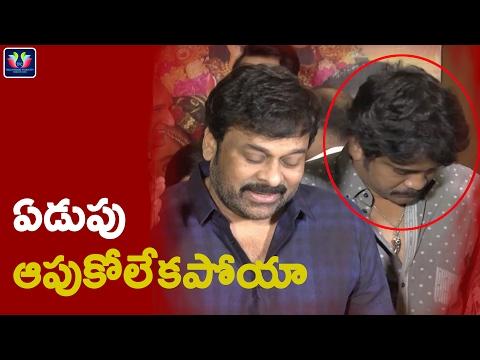 Chiranjeevi Emotional Comments On Om Namo Venkatesaya Movie | TFC