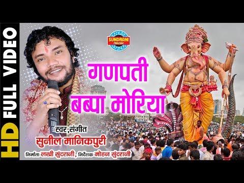 GANPATI BAPPA MORIYA - गणपति बप्पा मोरिया - SUNIL MANIKPURI 09575480629 - Lord Ganesha