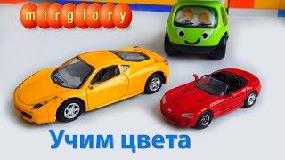 Мультфильмы про машинки для детей все серии - Учим цвета Развивающие мультики и Видео mirglory
