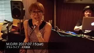 M O R!! 2017.07.15 大河原泉splライブダイジェスト
