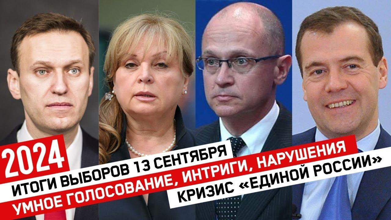 Итоги выборов 13 сентября // Умное голосование, интриги, нарушения // Кризис «Единой России»