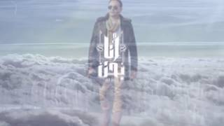 Saber Rebai - Ana Bahn [Teaser]