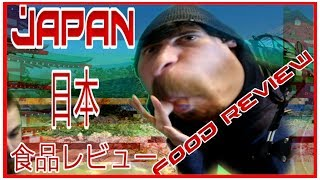 Funny Japanese Snacks Review | FRF - Food Review Friday