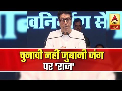 Lok Sabha Elections: Raj Thackeray Asks For Modi Mukt Bharat   ABP News