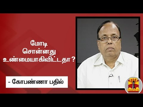 #PMModi #BJP #Congress  மோடி சொன்னது உண்மையாகிவிட்டதா..? - கோபண்ணா பதில்   Uploaded on 26/05/2019 :   Thanthi TV is a News Channel in Tamil Language, based in Chennai, catering to Tamil community spread around the world.  We are available on all DTH platforms in Indian Region. Our official web site is http://www.thanthitv.com/ and available as mobile applications in Play store and i Store.   The brand Thanthi has a rich tradition in Tamil community. Dina Thanthi is a reputed daily Tamil newspaper in Tamil society. Founded by S. P. Adithanar, a lawyer trained in Britain and practiced in Singapore, with its first edition from Madurai in 1942.  So catch all the live action @ Thanthi TV and write your views to feedback@dttv.in.  Catch us LIVE @ http://www.thanthitv.com/ Follow us on - Facebook @ https://www.facebook.com/ThanthiTV Follow us on - Twitter @ https://twitter.com/thanthitv
