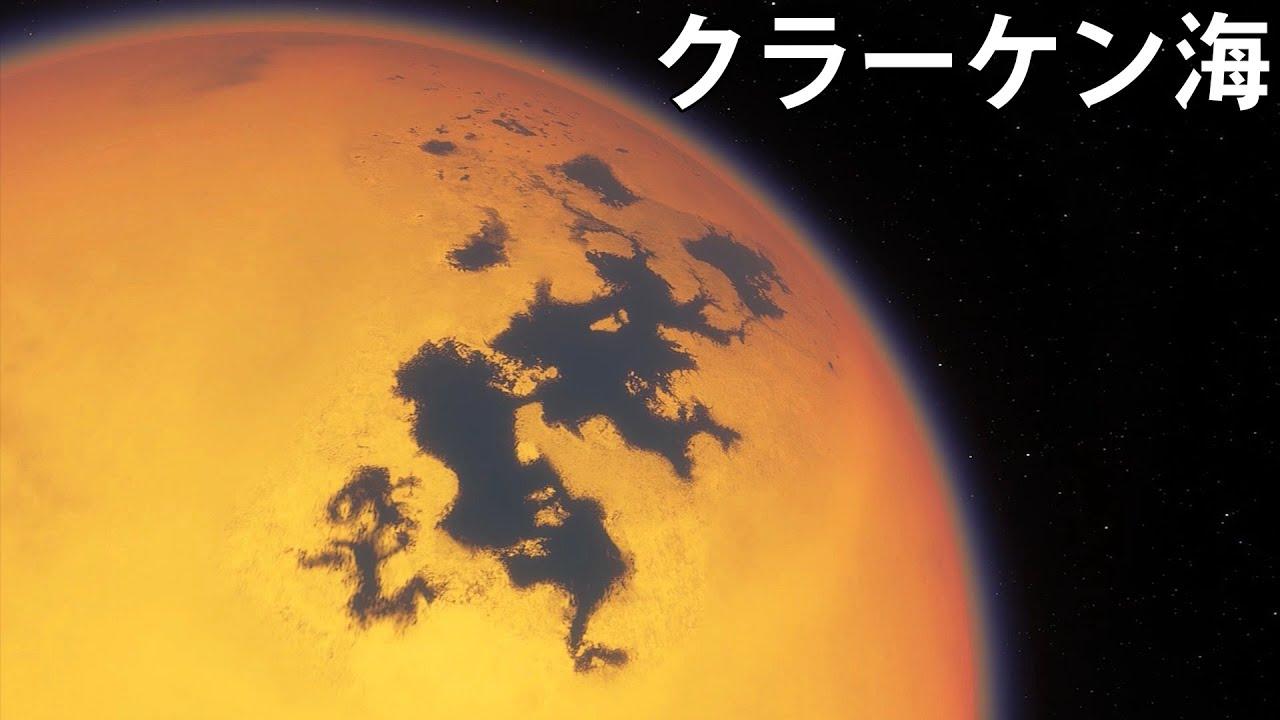 太陽系で最も不思議な場所!