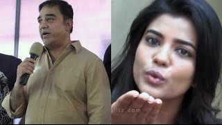 Kamal Hassan Speech : I have more respect to amateurs than professionals | Aishwarya rajesh
