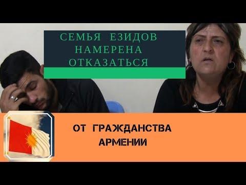 Семья Езидов намерена отказаться от гражданства Армении