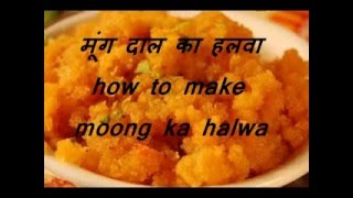 moong ki dal ka halwa kaise banaye म ग द ल क हलव how to make mung daal halwa