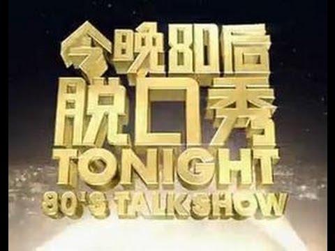 今晚80后脫口秀2014Tonight's 80s Talk Show 2014之自健婚禮惡搞 質疑胡歌姐弟戀05252014