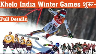 Khelo India Winter Games 2020   Khelo India Question And Answer   What Is Khelo India