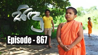 Sidu | Episode 867 03rd December 2019 Thumbnail