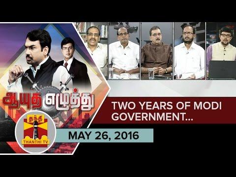 (26/05/2016) Ayutha Ezhuthu : Debate on