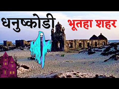 Dhanuskodi Ghost Town Road Trip Rameshwaram India *HD*