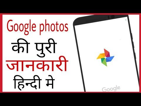 Google photos kya hai | google photos kaise istemal kare in hindi